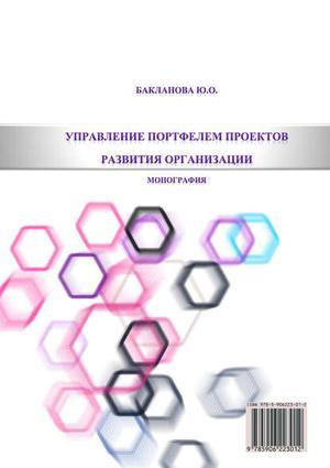 БАКЛАНОВА Ю. Управление портфелем проектов развития организации