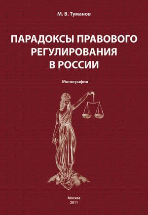 ТУМАНОВ М. Парадоксы правового регулирования в России