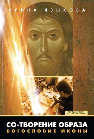 ЯЗЫКОВА И. Со-творение образа. Богословие иконы