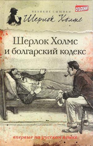 САЙМОНДС Т. Шерлок Холмс и болгарский кодекс (сборник)
