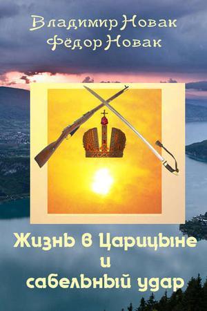 НОВАК Ф., НОВАК В. Жизнь в Царицыне и сабельный удар