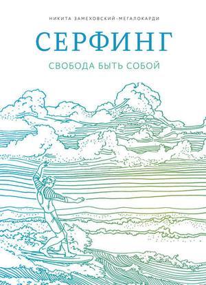ЗАМЕХОВСКИЙ-МЕГАЛОКАРДИ Н. Серфинг. Свобода быть собой