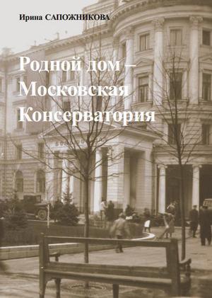 САПОЖНИКОВА И. Родной дом – Московская Консерватория