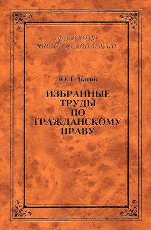 БАСИН Ю., ГРЕШНИКОВ И. Избранные труды по гражданскому праву