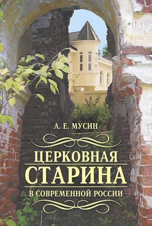 МУСИН А. Церковная старина в современной России