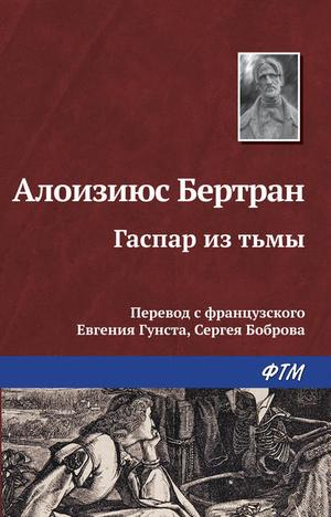 Бертран А. Гаспар из Тьмы. Фантазии в манере Рембрандта и Калло