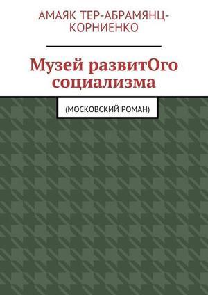 ТЕР-АБРАМЯНЦ-КОРНИЕНКО А. Музей развитОго социализма