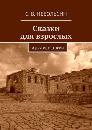НЕБОЛЬСИН С. Сказки для взрослых. идругие истории