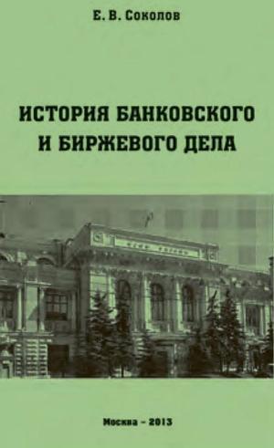 СОКОЛОВ Е. История банковского и биржевого дела