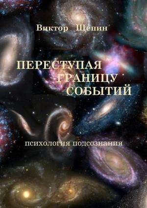 ЩЕПИН В. Переступая границу событий. Психология подсознания