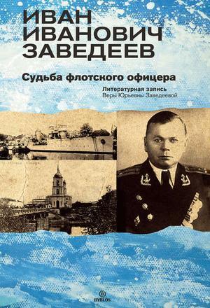 ЗАВЕДЕЕВА В. Иван Иванович Заведеев. Судьба флотского офицера