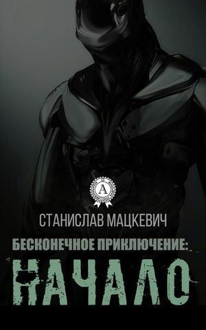 МАЦКЕВИЧ С. Бесконечное приключение: начало