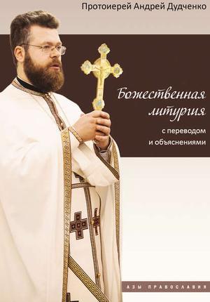ДУДЧЕНКО А. Божественная литургия с переводом и объяснениями