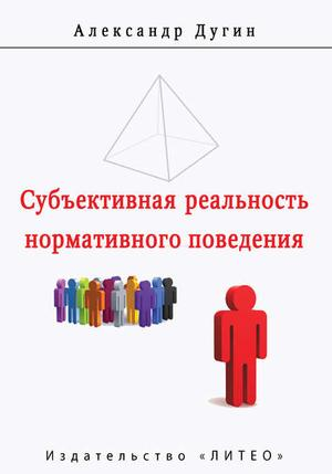 ДУГИН А. Субъективная реальность нормативного поведения и речи