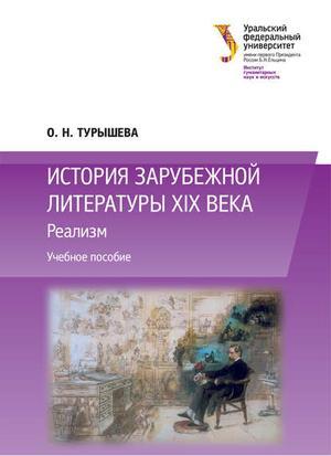 ТУРЫШЕВА О. История зарубежной литературы XIX века: Реализм