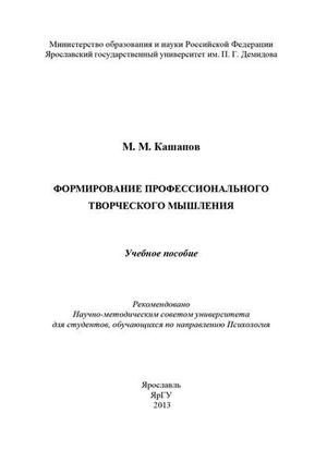 КАШАПОВ М. Формирование профессионального творческого мышления