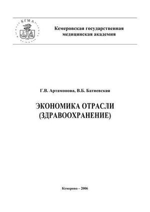 АРТАМОНОВА Г., БАТИЕВСКАЯ В. Экономика отрасли (здравоохранение)