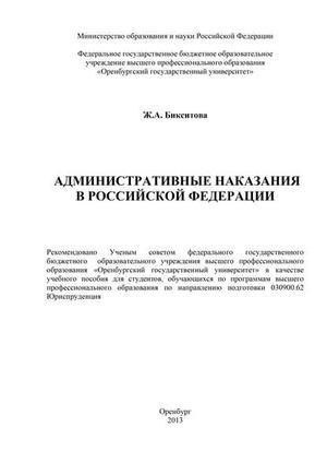 БИКСИТОВА Ж. Административные наказания в Российской Федерации