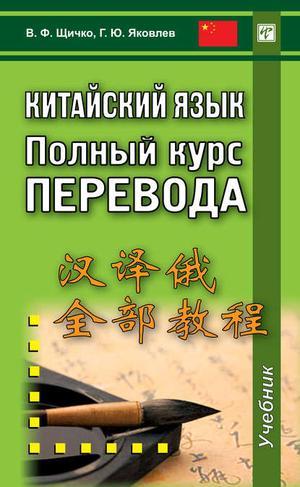 ЩИЧКО В., ЯКОВЛЕВ Г. Китайский язык. Полный курс перевода