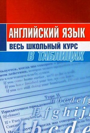 ЛАБОДА Т. Английский язык. Весь школьный курс в таблицах. (10-е изд.)