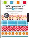 АРРИЗАБАЛАГА Х. 1000 орнаментов и цветовых комбинаций. Сборник образцов