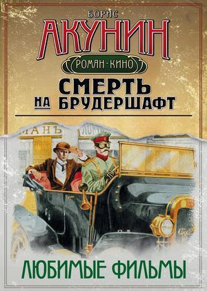АКУНИН, Б. Смерть на брудершафт. Любимые фильмы (комплект из 4-х книг)