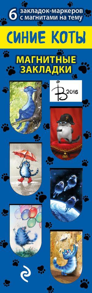 ЗЕНЮК Р. Магнитные закладки. Синие коты Рины зенюк (6 закл. полукруг.)