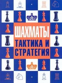 ЛОУРЕНС Э., НОТТИНГЕМ Т., УЭЙД Б. Шахматы: тактика и стратегия