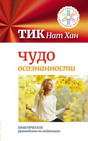 ТИК Н. Чудо осознанности: практическое руководство по медитации