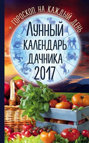 КАНЕЛЬСКАЯ Р. Лунный календарь дачника 2017 + гороскоп на каждый день