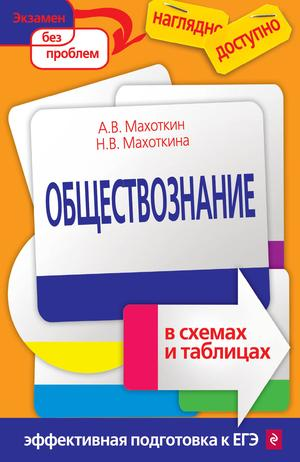 МАХОТКИН А., МАХОТКИНА Н. Обществознание в схемах и таблицах