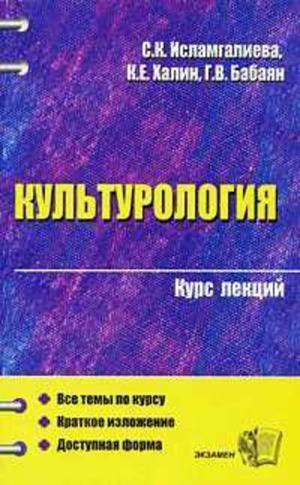 Бабаян Г., ИСЛАМГАЛИЕВА С., ХАЛИН К. Культурология (конспект лекций)