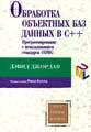 ДЖОРДАН Д. Обработка объектных баз данных в C++. Программирование по стандарту ODMG