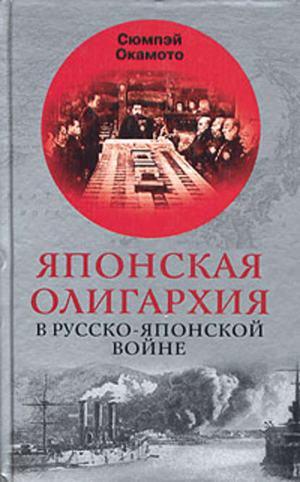 ОКАМОТО С. Японская олигархия в Русско-японской войне