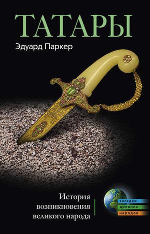 ПАРКЕР Э. Татары. История возникновения великого народа