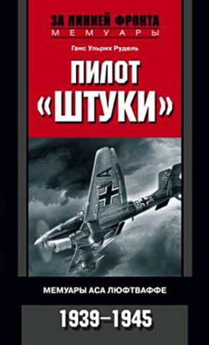 РУДЕЛЬ Г. Пилот «Штуки». Мемуары аса люфтваффе. 1939-1945