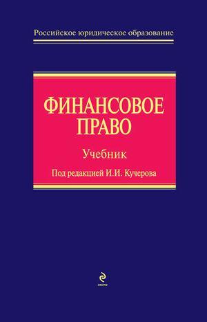 Ильин А., КОБЗАРЬ-ФРОЛОВА М., ЛЕНЕВА И., ЯГОВКИНА В. Финансовое право