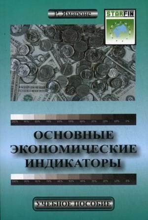 ЯМАРОНЕ Р. Основные экономические индикаторы. Учебное пособие
