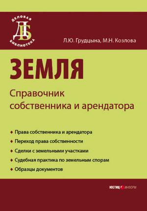ГРУДЦЫНА Л., КОЗЛОВА М. Земля. Справочник собственника и арендатора