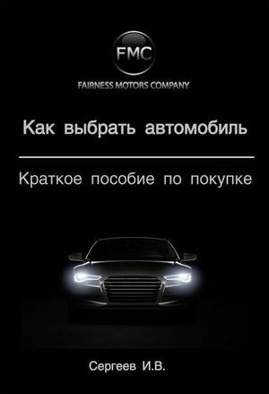 СЕРГЕЕВ И. Как выбрать автомобиль. Краткое пособие по покупке