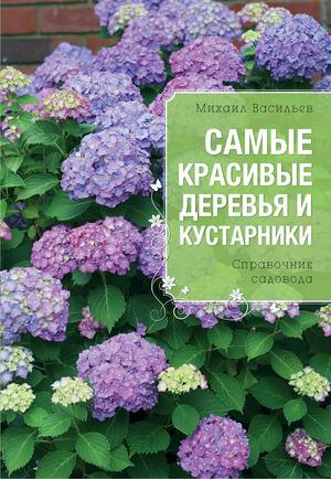 ВАСИЛЬЕВ М. Самые красивые деревья и кустарники (Все о вашем саде (обложка))