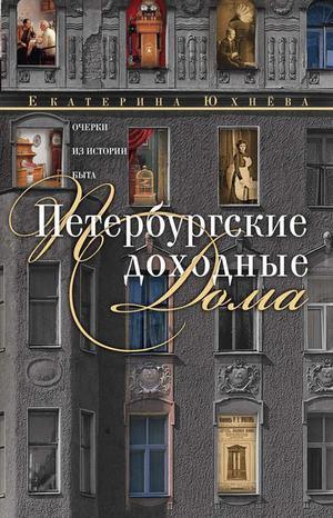 ЮХНЕВА Е. Петербургские доходные дома. Очерки из истории быта