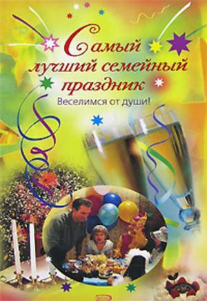 КАЛИНИНА Е., ПАНФЕРОВА А. Самый лучший семейный праздник