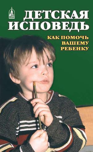 ОРЛОВА Е. Детская исповедь. Как помочь Вашему ребенку