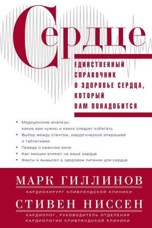 ГИЛЛИНОВ М., НИССЕН С. Сердце. Справочник кардиопациента