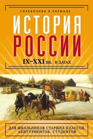 ИВАНОВ С., ТРИФОНОВА Н. История России IX–XXI веков в датах