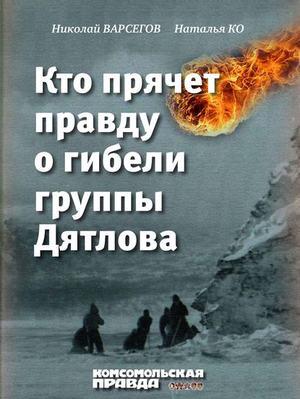 ВАРСЕГОВ Н., КО Н. Кто прячет правду о гибели группы Дятлова