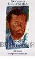 ПОЛУХИНА В. Иосиф Бродский глазами современников. Книга первая (1987-1992)