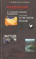 КОНОВАЛОВ А., ЛАНДАБАСО АНГУЛО А. Терроризм и этнополитические конфликты. В 2-х кн.