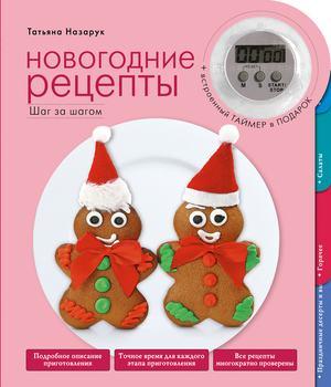 НАЗАРУК Т. Новогодние рецепты (серия Кулинария. Время готовить!)